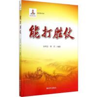 强军梦丛书:能打胜仗 孙科佳,韩笑 解放军出版社