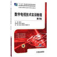 数字电视技术实训教程 刘修文 机械工业出版社