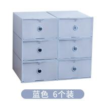 6个装加厚透明鞋盒抽屉式自由组合男女鞋子收纳盒防尘塑料整理箱 33x23x14.5cm