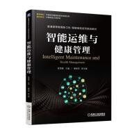智能运维与健康管理 陈雪峰
