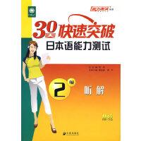30天快速突破日本语能力测试:2级听解(附赠MP3光盘)