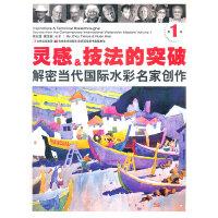 灵感&技法的突破-解密当代国际水彩名家创作(第1卷)