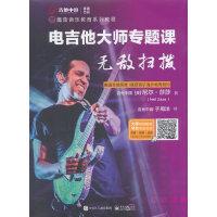 电吉他大师专题课:无敌扫拨