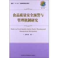 【RTZ】食品质量安全预警与管理机制研究 杨艳涛 中国农业科学技术出版社 9787511611369