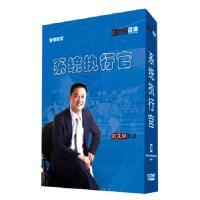 系统执行官 13DVD 刘文举 培训光盘视频