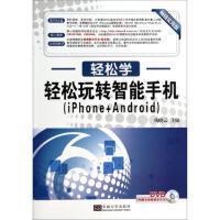 【旧书二手书9成新】轻松学 轻松玩转智能手机(iPhone+Android) 顾永湘 9787564140403 东南