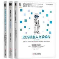 ROS机器人高效编程(原书第3版+ROS机器人程序设计(原书第2版+机器人系统设计与制作:Python语言实现 交互式