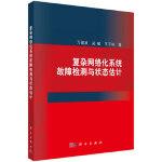 复杂网络化系统故障检测与状态估计 万雄波,吴敏,王子栋 9787030628879 科学出版社 威尔文化图书专营店