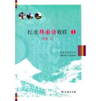 标准韩国语教程1(初级上)