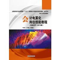 会计电算化岗位技能教程(用友ERP-U8.72版)