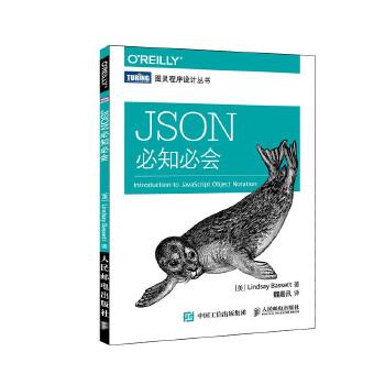 JSON必知必会(pdf+txt+epub+azw3+mobi电子书在线阅读下载)