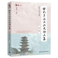 古代东亚交流史译文集(第一辑)