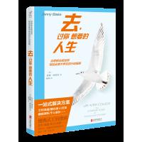 【二手旧书9成新】去,过你想要的人生(美)詹妮・布雷克9787550241930北京联合出版公司