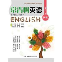 常青树英语 四级(初二)・上(义务教育英语课程标准泛读教材)