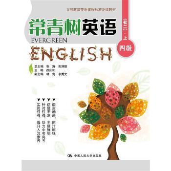 常青树英语 四级(初二)·上(义务教育英语课程标准泛读教材)