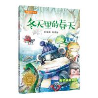 冬天里的春天:英娃生态绘本(第二辑)