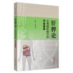 肝脾论在胃肠疾病中的临床应用・肝脾论临床验案丛书
