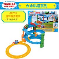 托马斯和朋友小火车轨道车旋转赛道套装合金小火车头玩具车BHR97 【2019新款】旋转赛道套 GFC53【咨询客服有