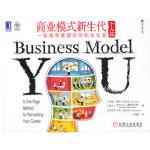 商业模式新生代(个人篇):一张画布重塑你的职业生涯 (美)克拉克,(瑞士)奥斯特瓦德,(比)皮尼厄,毕崇毅 机械工业出