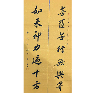 普陀山得道高僧道生(对联)20