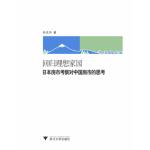 回归理想家园:日本房市考察对中国房市的思考