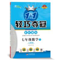 1+1轻巧夺冠・优化训练:七年级数学(上)・人教版(2019秋)