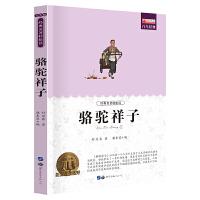 骆驼祥子 小学生课外阅读书籍三四五六年级世界经典文学名著青少年儿童读物故事书