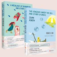 2册 海底王国+雨滴项链 艾肯 青少年儿童文学小说读物小学生三四五六年级课外阅读 儿童文学中小学课外书籍