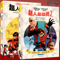 正版 迪士尼漫画《超人总动员》套装2册 Disney迪士尼皮克斯动画电影漫画典藏超能家族故事学生儿童漫画书艺术少儿童绘