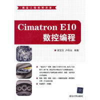 CIMATRONE10数控编程(配光盘)/精益工程视频讲堂 谢龙汉卢彩元 著