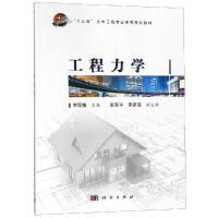 工程力学/李现敏 科学出版社