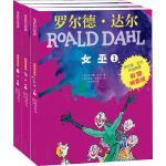 女巫(3册) 注音读物 (英)罗尔德・达尔(Roald Dahl) 新华正版