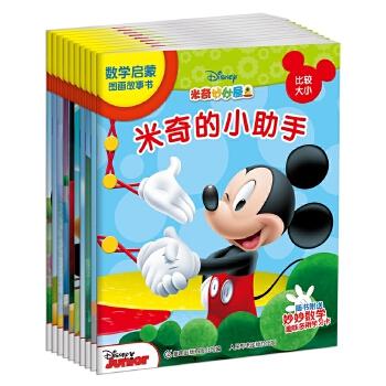 米奇妙妙屋数学启蒙图画故事书(套装10册) 迪士尼金牌数学启蒙产品,2岁宝宝就能看!藏着数学知识的图画故事,直观生动的数理启蒙。含十大数理主题:数字、形状、颜色、大小、多少、逆向思维、高低、联想、整体与部分、排列和组合。圆角不伤手。