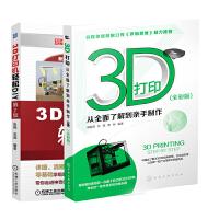 【全2册】3D打印机轻松DIY 第2版+(S)3D打印 从全面了解到亲手制作 3D打印技术书籍 3D打印机组装与维修教程
