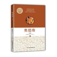 【RT6】奥德赛(中小学生必读世界名著系列丛书) 荷马,王焕生 中国友谊出版公司 9787505732834