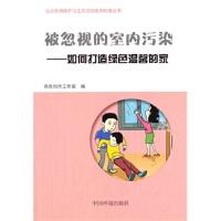 【TH】被忽视的室内污染――如何打造绿色温馨的家 燕鲁创作工作室 中国环境科学出版社 9787511118455