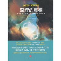 【二手旧书九成新】深埋的真相:人类起源、历史、前途及命运的再思考格雷格・布雷登中信出版社9787508632117