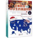 哈佛教授写给中学生的美国历史 (美)爱德华・帕金斯・钱宁(Edward Perkins Channing) 著;陈赓拓