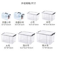 透明收纳箱塑料储物箱特大号收纳盒大号装衣服书的箱子整理箱清仓 透明色
