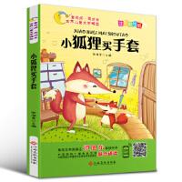 世界儿童文学精选:小狐狸买手套(彩绘注音版) 张海君 9787549377947