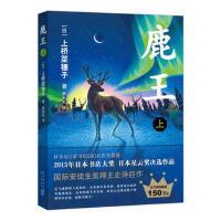 鹿王 上 [日]上桥菜穗子 新星出版社【新华书店 值得信赖】