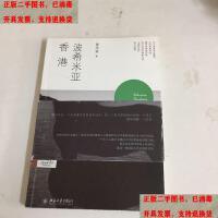 【二手书旧书9成新】波希米亚香港 /廖伟棠 北京大学出版社
