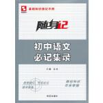 随身记-初中语文必记集录