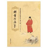 儒释道经典临摹字帖.第二辑――《群书治要360》