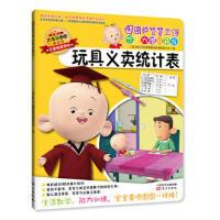 图图的智慧王国 想象力潜能开发 玩具义卖统计表 上海上影大耳朵图图影视传媒有限公司 东方出版社
