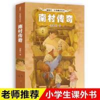 南村传奇 汤素兰幻想精灵系列书 8-9-10-11-12-15岁儿童文学故事书 小学生三四五六年级课外阅读书籍阅读20