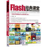 Flash经典课堂――动画、游戏与多媒体制作案例教程(配光盘)
