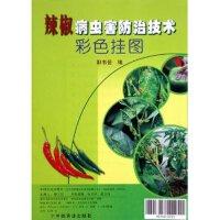 辣椒病虫害防治技术彩色挂图