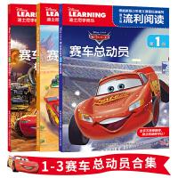迪士尼流利阅读系列全套3册 1-2级 赛车总动员闪电麦昆图画书极速挑战男孩汽车书籍小学生识字阅读分级儿童绘本故事书6-