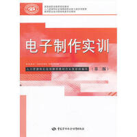 正版教材 电子制作实训(第二版) 培训系列 刘进峰 中国劳动社会保障出版社